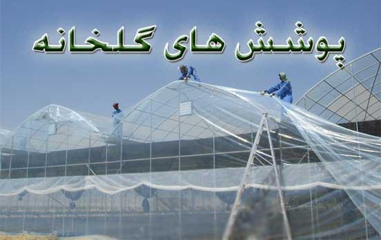 پلاستیک گلخانه یو وی